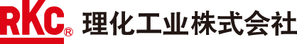 RKC 理化工业株式会社