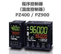 程序控制器(温度控制器) PZ400 / PZ900