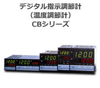 デジタル指示調節計(温度調節計)CBシリーズ
