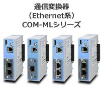 通信変換器(Ethernet系)COM-MLシリーズ